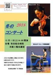 2018冬のコンサート改.jpg