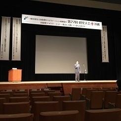 4リハ研究大会.JPG