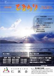ひまわりR2.7表紙圧縮.jpg