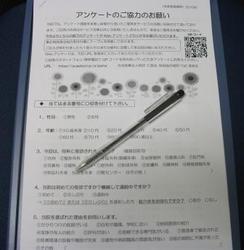 ブログ用 20190624患者満足度調査.jpg